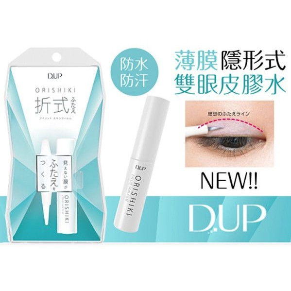 D-UP Orishiki薄膜隱形式雙眼皮膠水(4ml) Dup orishiki | 蝦皮購物