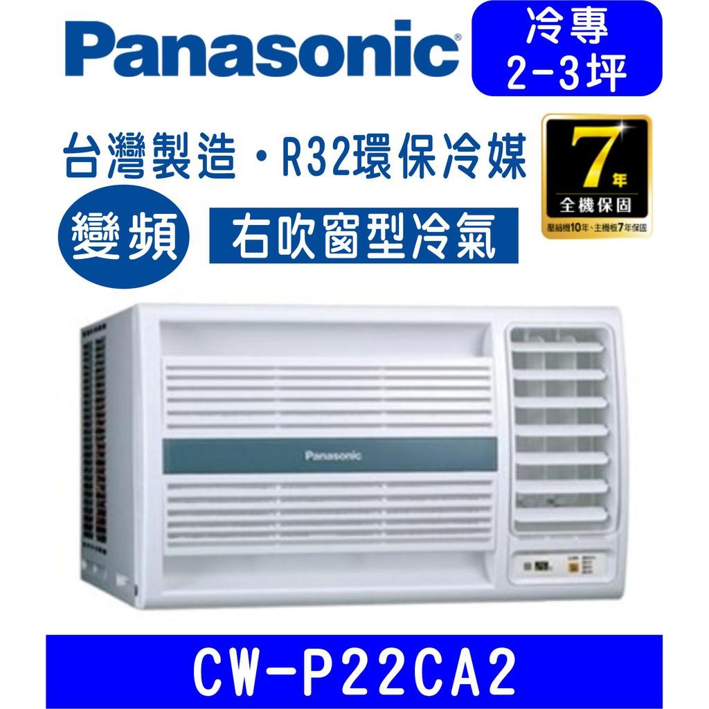 高雄含基本安裝【國際牌】CW-P22CA2 變頻冷專右吹式窗型冷氣 | 蝦皮購物