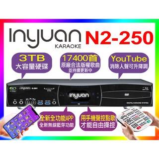 【綦勝音響批發】音圓點歌機 N2-250 伴唱機,3TB,全功能APP,YouTube消除人聲可升降調,藍牙,原聲原影 | 蝦皮購物