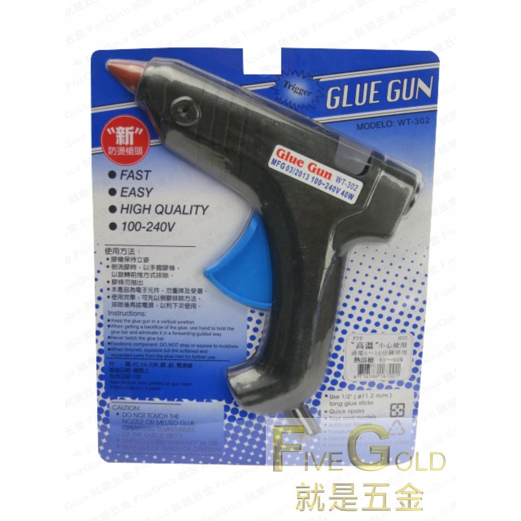 熱熔膠槍 大 40W 60W 120W 熱溶膠槍 熱熔槍 熱溶槍 膠槍 #就是五金 黏貼修補   蝦皮購物