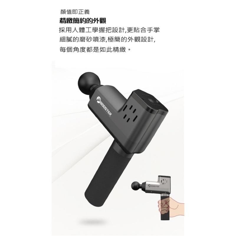 正品保證 臺灣設計 BOOSTER-T 按摩槍 贈收納箱 6種按摩頭 8小時續航 筋膜槍 按摩器 放鬆槍 臺灣保固 | 蝦皮購物