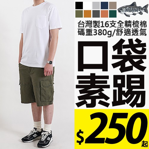 【JKS】AGILITY 經典 口袋 重磅 自有品牌 16支 精梳棉 臺灣製 16織 純棉 素T Tee [16SPT]   蝦皮購物