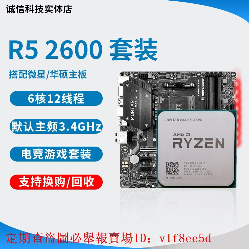 AMD R5 CPU 2600的價格推薦 - 2020年12月| 比價比個夠BigGo