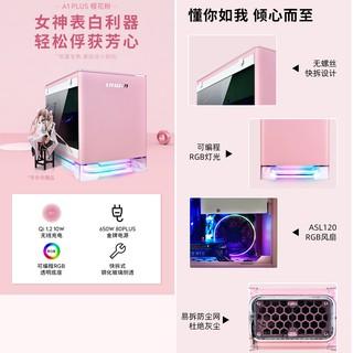 5Cgo【代購】迎廣A1 PLUS粉色R5 36006核心12線程 純白粉色小型迷你遊戲水冷桌上型電腦主機支持DIY   蝦皮購物