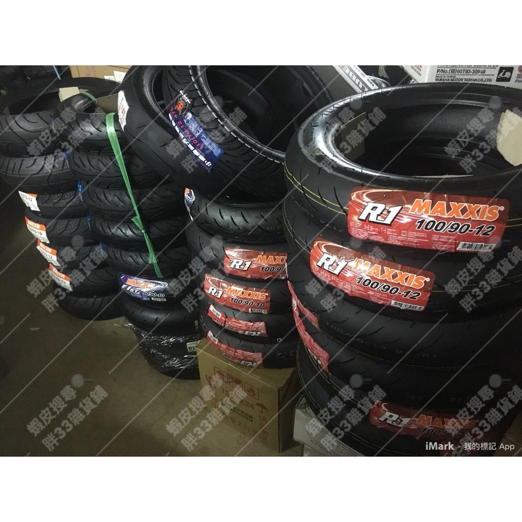 Brifgestone普利司通BATTLAX-SC BT601 輪胎 12吋 13吋 機車輪胎 各尺寸 蘆洲自取 | 蝦皮購物