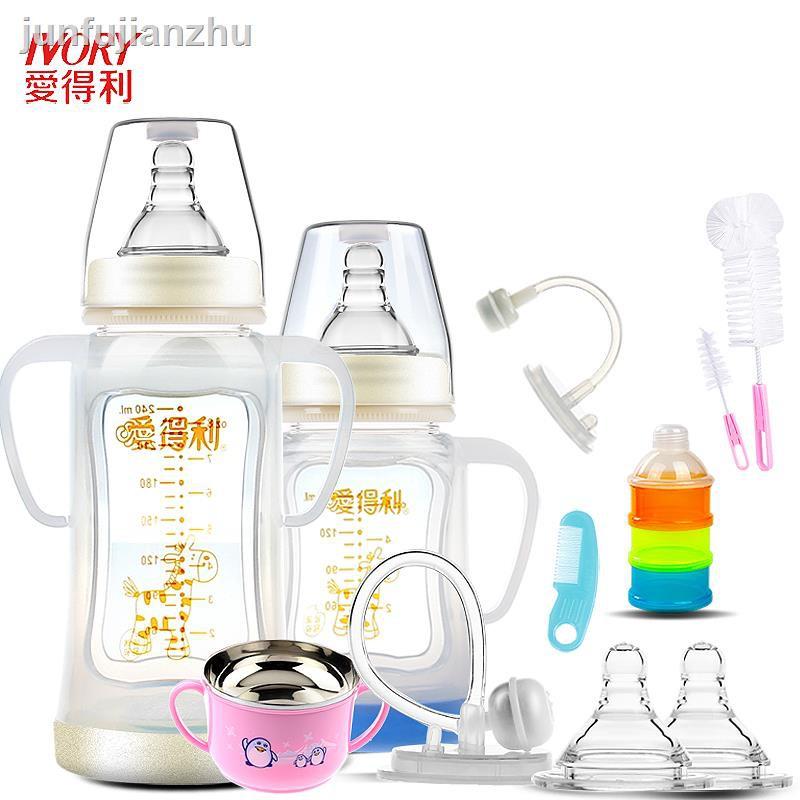 卐 ♦愛得利寬口徑玻璃奶瓶 新生兒寶寶奶瓶防脹氣嬰兒奶瓶帶保護套大 | 蝦皮購物