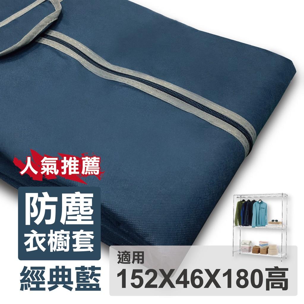 衣櫥布套152X46X180H布套/不織布耐用衣櫥布套/衣櫥套/防塵套/衣物收納配件 | 蝦皮購物