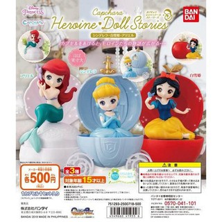【BANDAI】萬代 環保扭蛋 迪士尼公主 第六彈 一組全三種 | 蝦皮購物