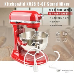 Kitchen Aid 5 Qt Mixer Online Designer 台灣保固一年kitchenaid Pro Stand Kv25升降式攪拌機 蝦皮購物 Kitchenaid Qt搅拌机