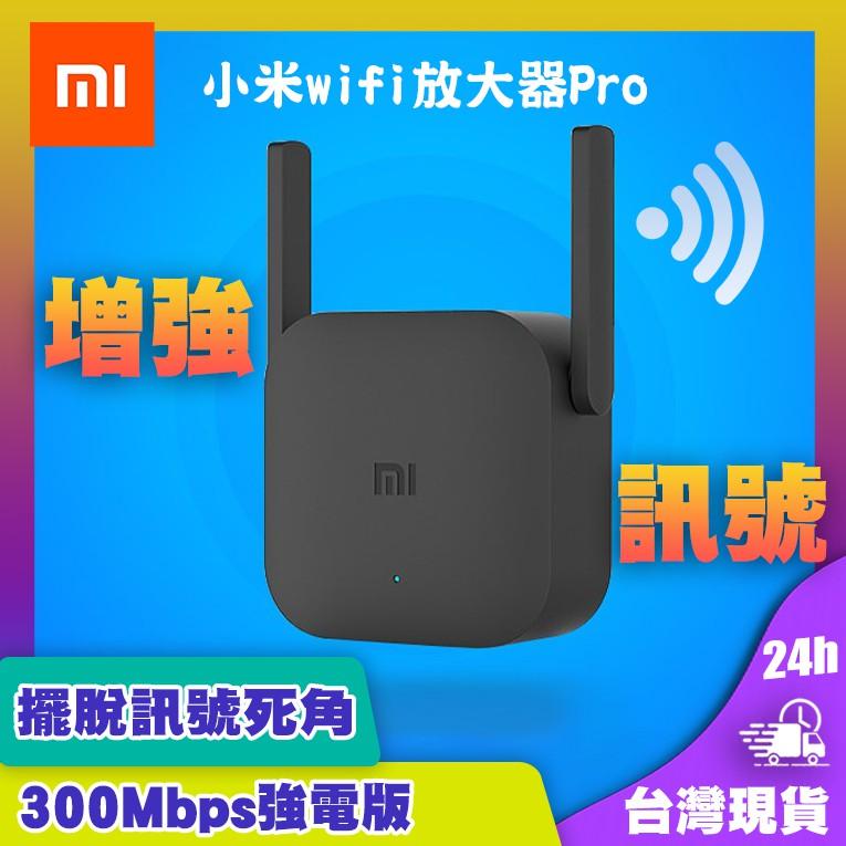 【臺灣現貨速寄】小米WiFi放大器Pro 訊號 信號增強 路由器 中繼 無線接收2天線 極速配對 300Mbps | 蝦皮購物