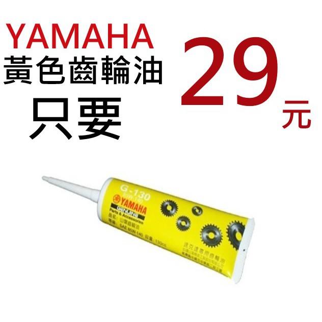 便宜有好貨 YAMAHA 山葉 原廠 齒輪油 G-130 85W-140 黃色齒輪油 四代勁戰 BWS 勁風光 RAY   蝦皮購物