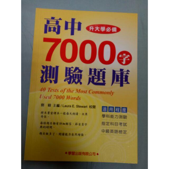 高中7000字測驗題庫 高三英文克漏字測驗 高三英文閱讀測驗 | 蝦皮購物