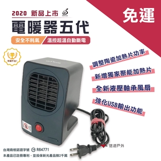 【黑設】黑設電暖器 五代HT-5 FUSION 暖爐 戶外睡帳必備 陶瓷電暖器(免運優惠中) | 蝦皮購物