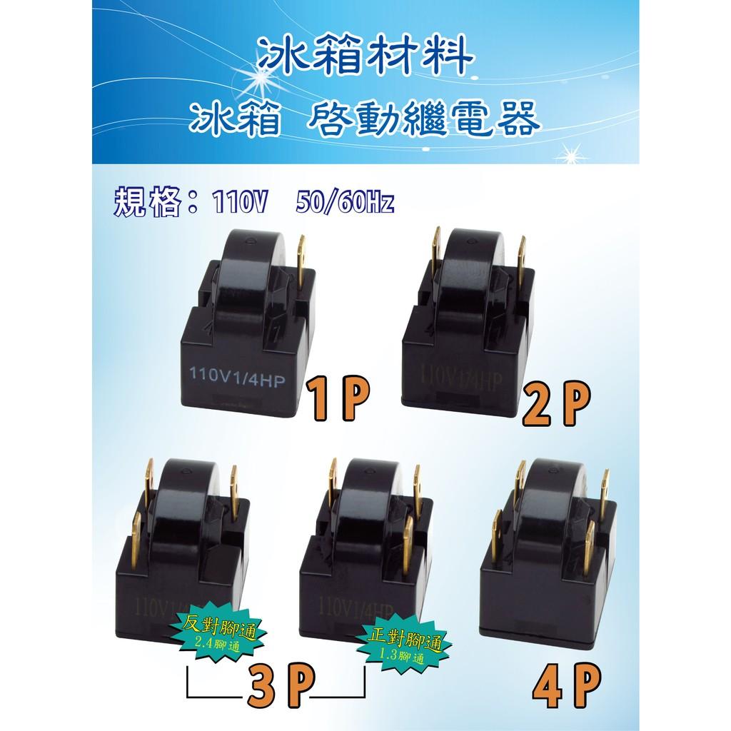 冰箱啟動器 啟動繼電器 冰箱啟動繼電器 啟動器 【1P 2P 3P 4P】 | 蝦皮購物