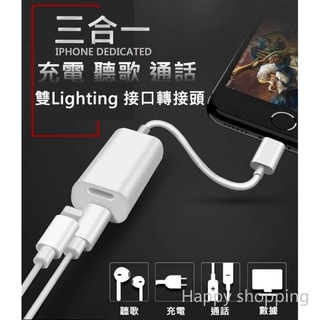 【現貨】蘋果 iphone 雙Lightning 耳機轉接頭 耳機 i7 i8 耳機 充電線 雙孔 聽歌 充電 三合一   蝦皮購物