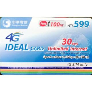 中華4G 中華電信4G 儲值卡 面額 599 30天上網 吃到飽 中華599 超商代碼 | 蝦皮購物
