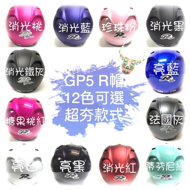 現貨供應 全新 GP5 R帽素色安全帽 </p> <p><a href=