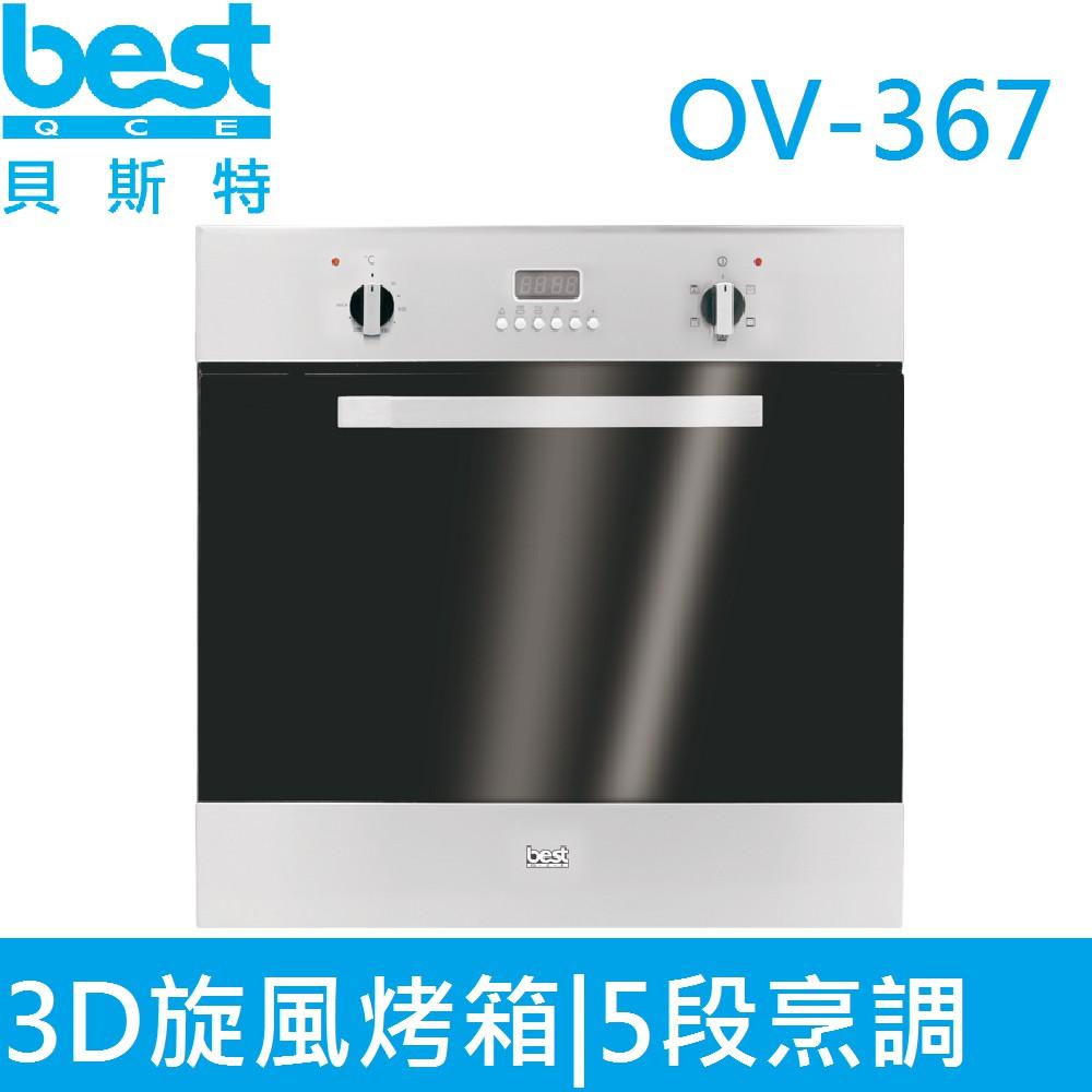 【義大利貝斯特best】嵌入式多功能3D旋風烤箱 OV-367 | 蝦皮購物