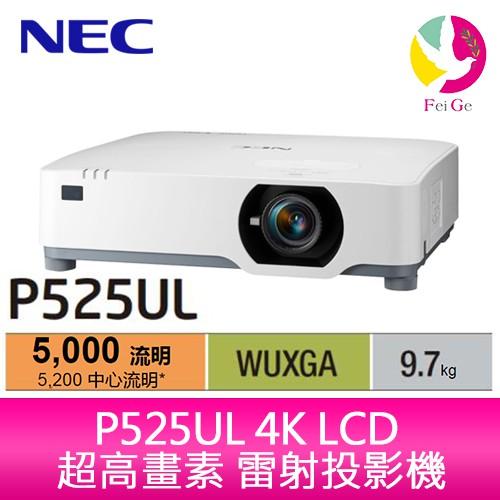 NEC P525UL 4K LCD 雷射投影機 超高畫素 5200ANSI WXGA 公司貨保固3年-團購與PTT推薦-2020年8月 飛比價格