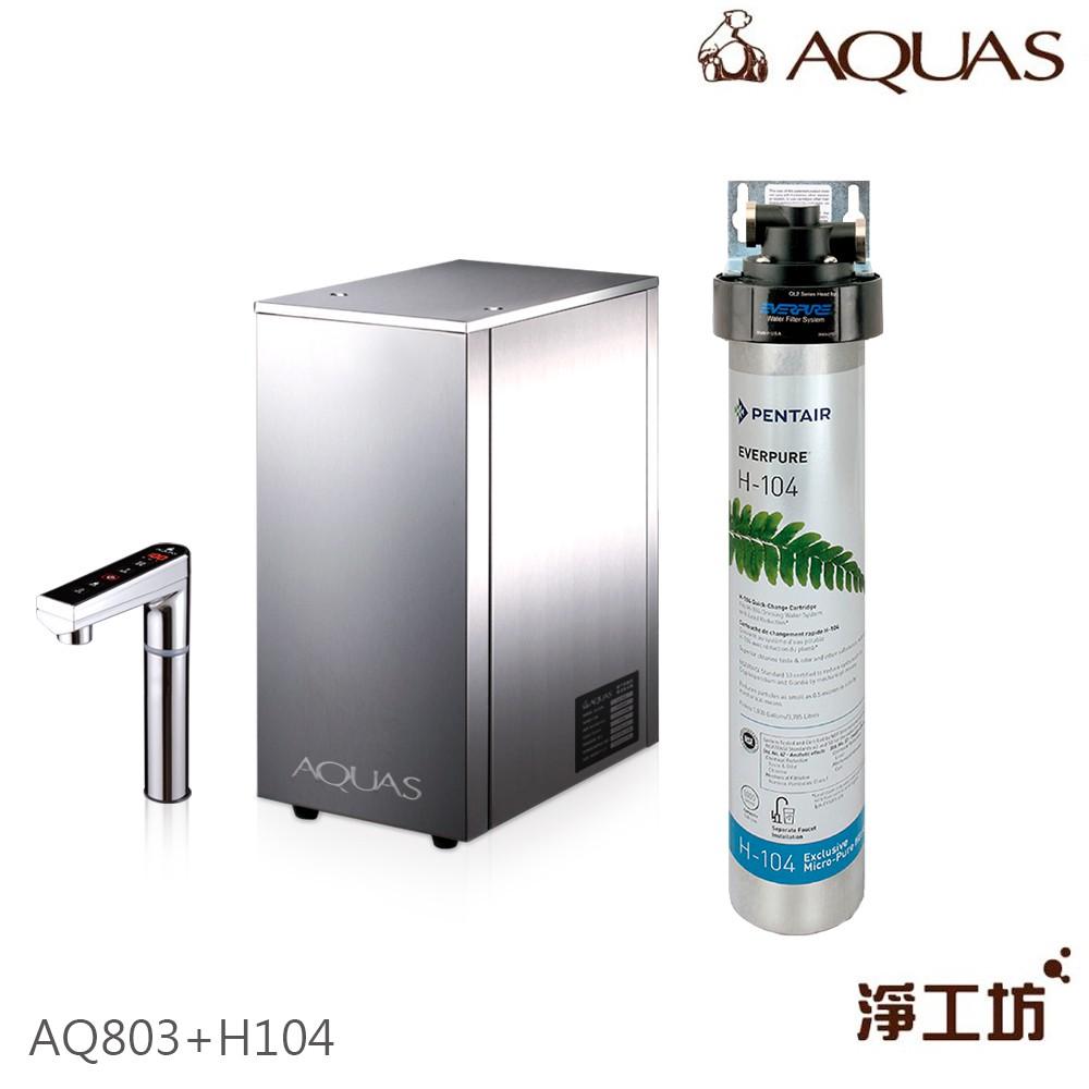 【AQUAS淨工坊】AQ803冰溫熱觸控櫥下型飲水機 搭配EVERPURE H104/H-104強效抑垢型淨水器 | 蝦皮購物
