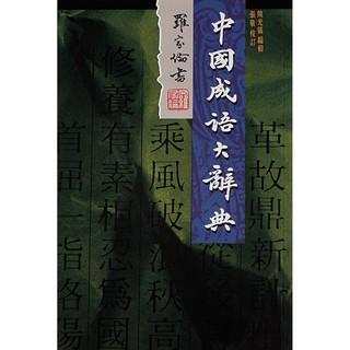 中國成語大辭典 (道林紙)(50開)平裝本  成語字典 語文寫作工具書 遠東圖書   蝦皮購物