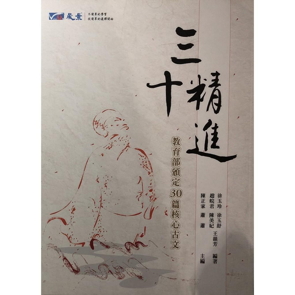 【高中國文古文30篇】晟景-三十精進(附題本) | 蝦皮購物