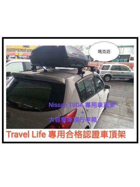 75+ Travel Life 車頂架 - 楮根タメ
