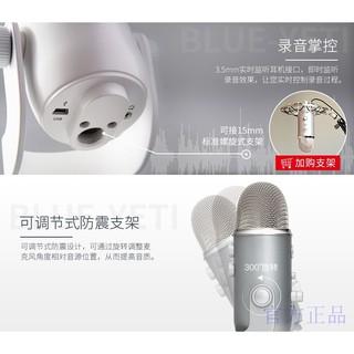 【光華商場.艾爾直播】Blue Yeti USB麥克風 臺灣公司貨 Youtuber最愛 直播設備 電腦錄音 抖音神器   蝦皮購物