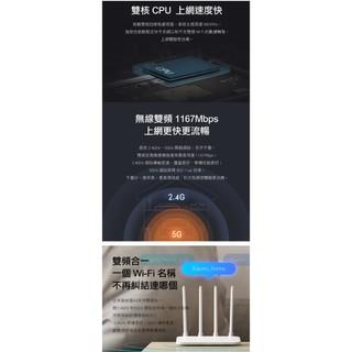 【臺灣現貨】小米路由器4A千兆版 雙頻 2.4G/5G WIFI路由器 分享器 網路分享器 數據機 WIFI 增強   蝦皮購物