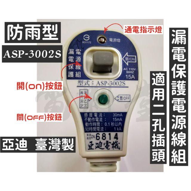【附發票 公司貨 保固一年】亞迪 臺灣製 ASP-3002S 現貨 漏電保護 電源線 漏電 保護 插座 防漏電 防雨型 | 蝦皮購物