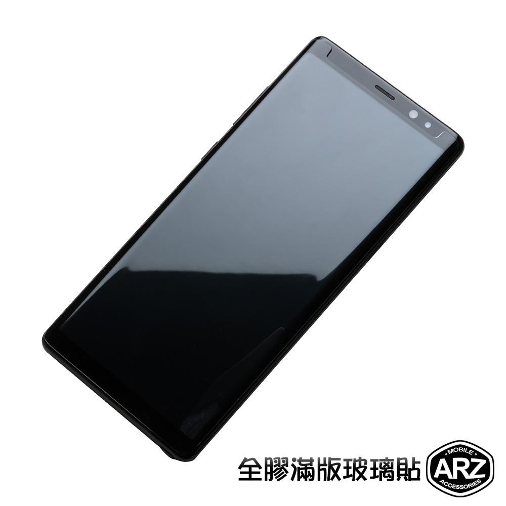 全膠滿版玻璃貼 附貼膜神器 Note8 S8 Plus S8+曲面滿膠貼合螢幕觸控靈敏 鋼化玻璃螢幕保護貼 ARZ | 蝦皮購物