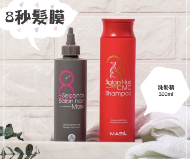 韓國 MASlL 8秒護髮髮膜 MASIL 沙龍級 8秒髮膜 沖洗式 200ml 髮膜 護髮 8秒護髮 8秒髮膜 | 蝦皮購物