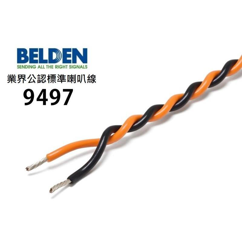 國聯租賃-實體店面 BELDEN 9497 業界公認標準喇叭線 最佳對絞設計 世界音響玩家一致好評 | 蝦皮購物