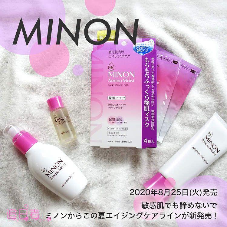 Θ追日者Θ 日本 MINON 蜜濃 紫色 抗老 系列 敏感肌 乾燥肌 氨基酸 保濕 化妝水 乳霜 面膜 精華油 新款 | 蝦皮購物