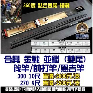 黑吉竿 - 優惠推薦 - 2020年2月  蝦皮購物臺灣