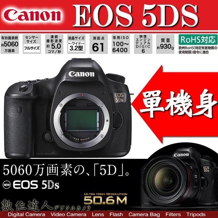 5d4 單機身 Canon 平行輸入的價格推薦 - 2020年12月  比價比個夠BigGo