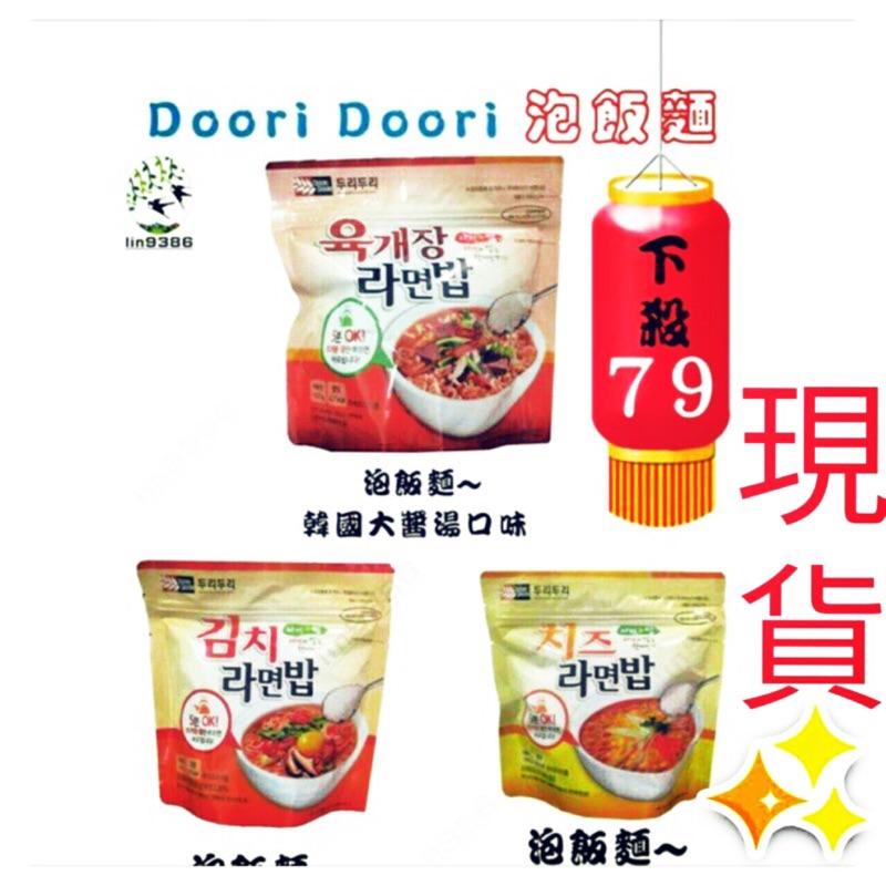 Doori Doori 泡飯麵 泡菜口味 起士口味 大醬湯口味 炒碼海鮮口味~三養 辣炒雞麵 辣雞起司麵 鐵板麵 | 蝦皮購物