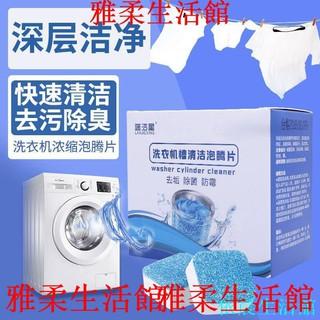 洗衣機清洗劑泡騰片滾筒全自動洗衣機槽清潔劑除霉消毒除菌污垢 ~ 雅柔~ | 蝦皮購物