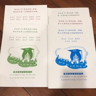 儒林補習班 學測 指考 模考試題 全新 | 蝦皮購物
