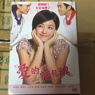 愛的麵包魂DVD+天生一對DVD | 蝦皮購物