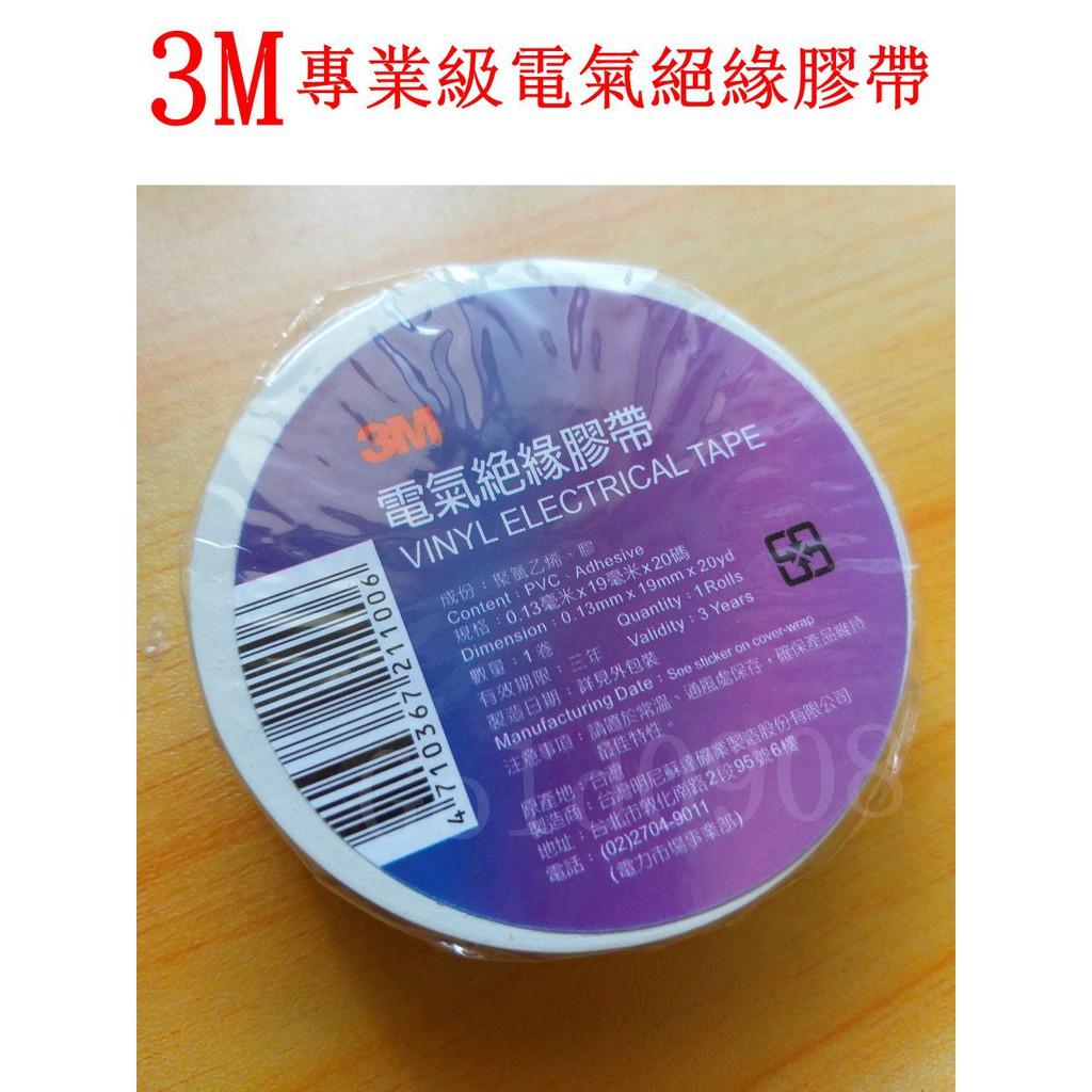 3M 專業級電氣絕緣膠帶 電火布 PVC絕緣膠帶 電器膠帶   蝦皮購物
