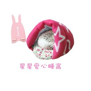 【現貨】冬天保暖專用 可愛鋪棉睡窩 刺蝟/松鼠/蜜袋鼯睡窩 可愛睡袋 | 蝦皮購物