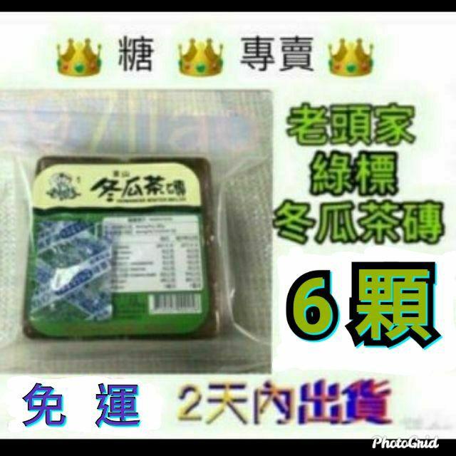 老頭家綠標冬瓜茶磚 免運促銷組 (冬瓜茶) (冬瓜塊) | 蝦皮購物