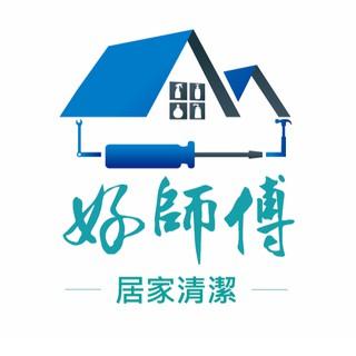 好師傅居家清潔 housefu, 線上商店 | 蝦皮購物