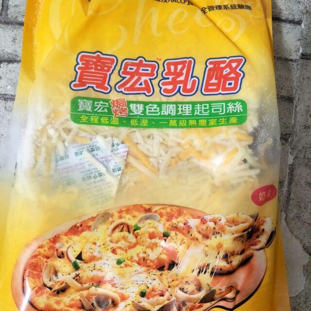 寶宏焗烤雙色調理起司絲   蝦皮購物