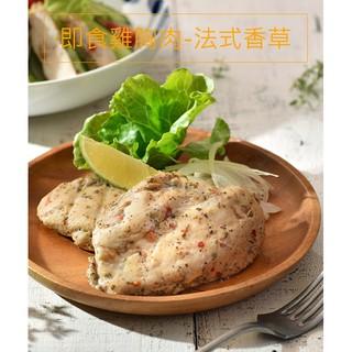 【鑫磊】【卜蜂】【現貨】即食雞胸肉 經典風味 / 法式香草 / 義式黑胡椒 220G | 蝦皮購物