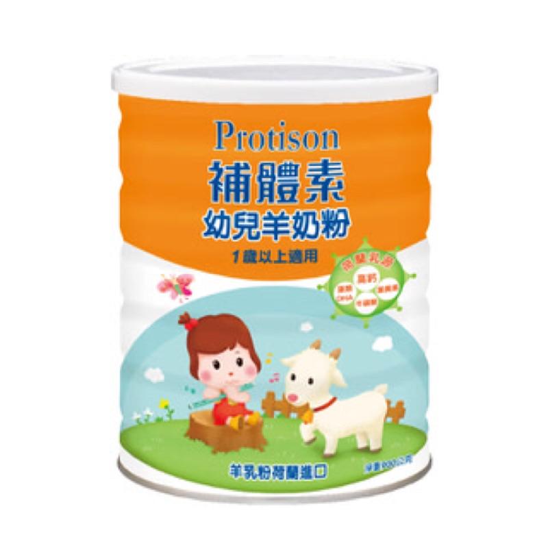 補體素幼兒羊奶粉-團購與PTT推薦-2020年7月|飛比價格