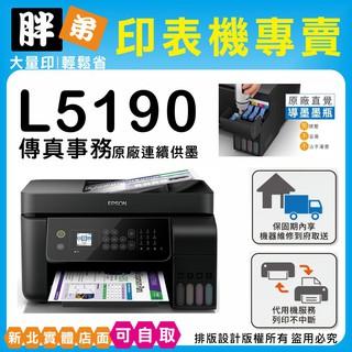 【胖弟耗材+免運+含稅+可刷卡】 EPSON L5190 原廠連續供墨印表機 | 蝦皮購物