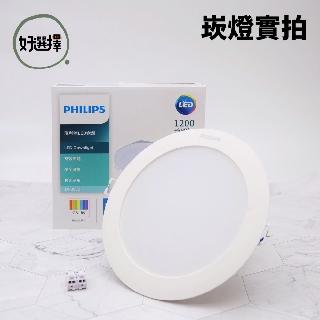 LED DN200B 崁燈 11W 15cm嵌孔 嵌燈 附快速接頭 無藍光 不閃爍 | 蝦皮購物