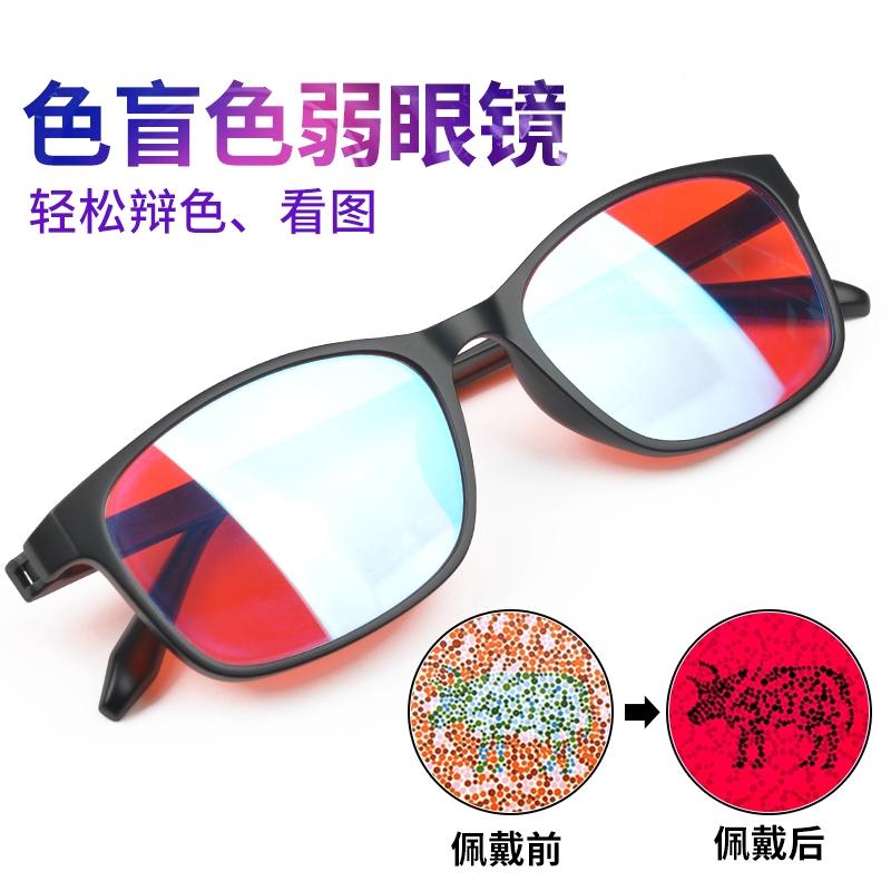 色盲眼鏡的價格推薦 第 2 頁 - 2020年11月  比價比個夠BigGo